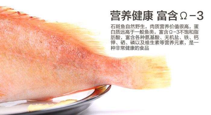 冰岛红石斑鱼 500g/袋(1条)【价格