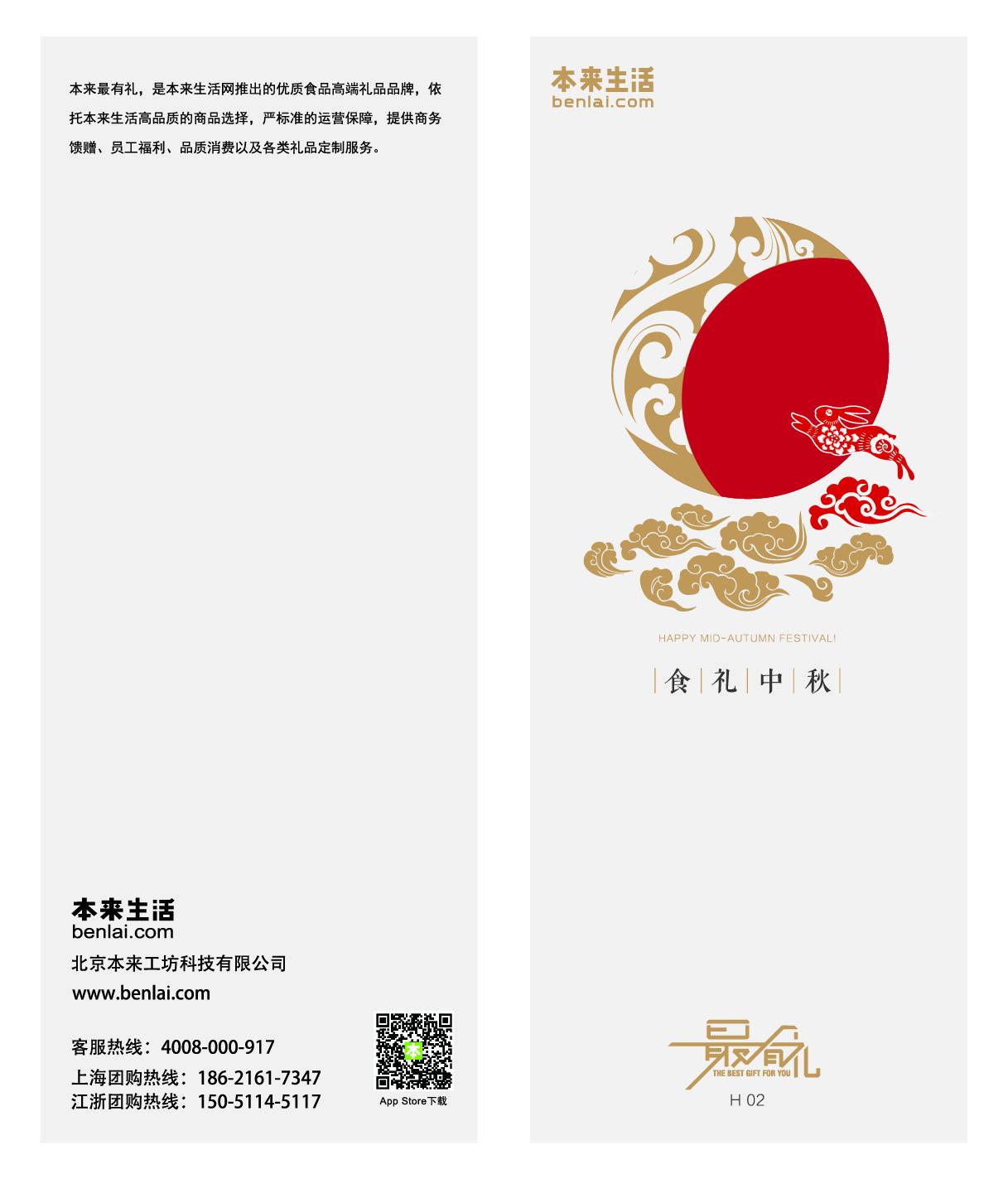 中秋華東-H02