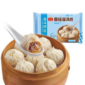 广州酒家香菇灌汤包300g 【广式特色】粤式美味包点,早餐新选择